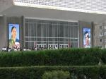 Cinema de Pyongyang