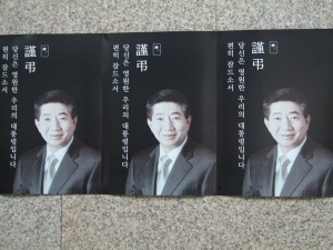 Cartaz Kim Dae-jung