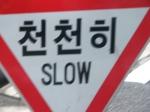 Very Slow e desfocada